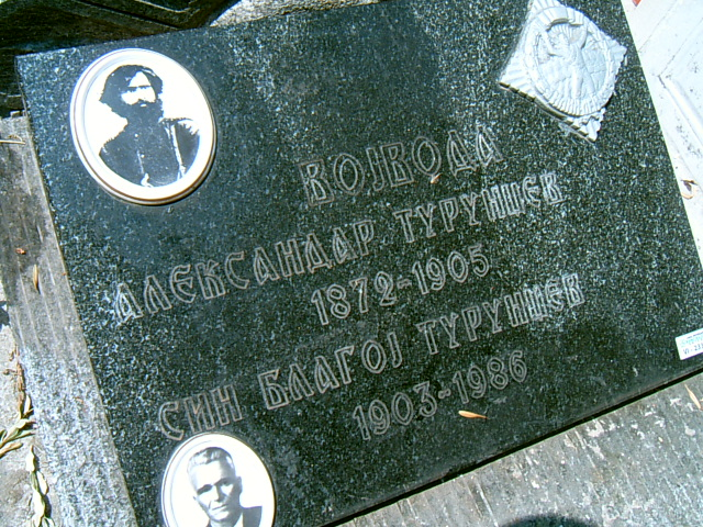 Александар Турунџев (1872 – 1905) – www.Mreza.mk Македонски интернет портал